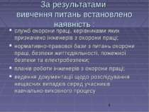 За результатами вивчення питань встановлено наявність : служб охорони праці, ...