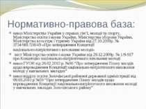 Нормативно-правова база: наказ Міністерства України у справах сім'ї, молоді т...