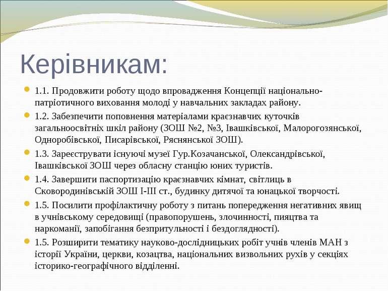 Керівникам: 1.1. Продовжити роботу щодо впровадження Концепції національно-па...