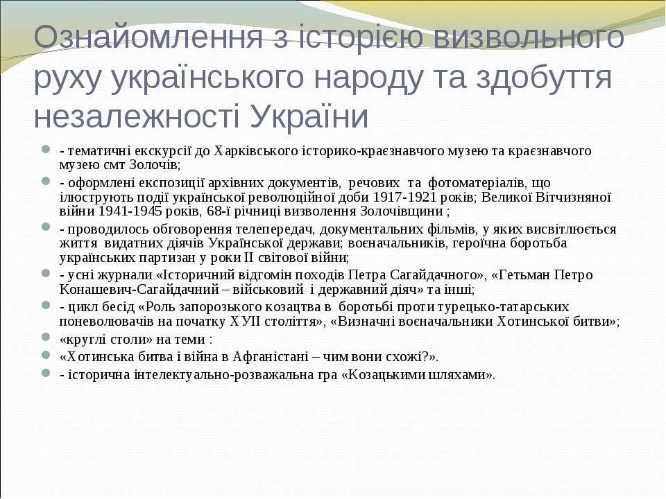 Ознайомлення з історією визвольного руху українського народу та здобуття неза...