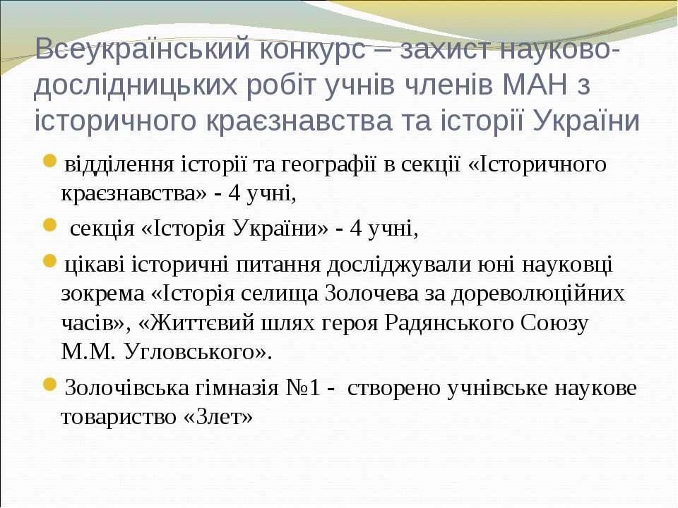 Всеукраїнський конкурс – захист науково-дослідницьких робіт учнів членів МАН ...