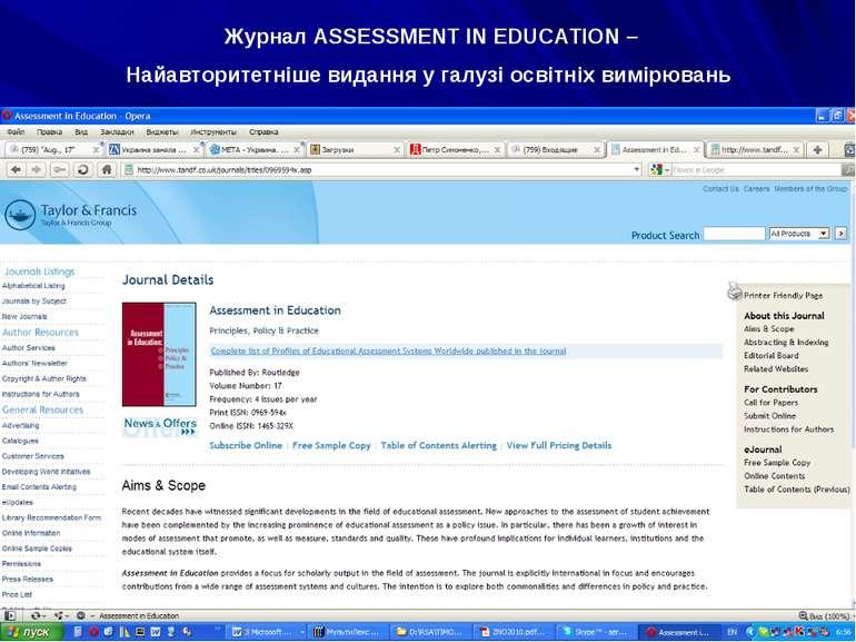Журнал ASSESSMENT IN EDUCATION – Найавторитетніше видання у галузі освітніх в...