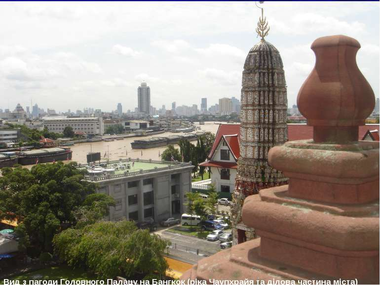 Казкова країна Сіам THE MAGIC CIAM Вид з пагоди Головного Палацу на Бангкок (...
