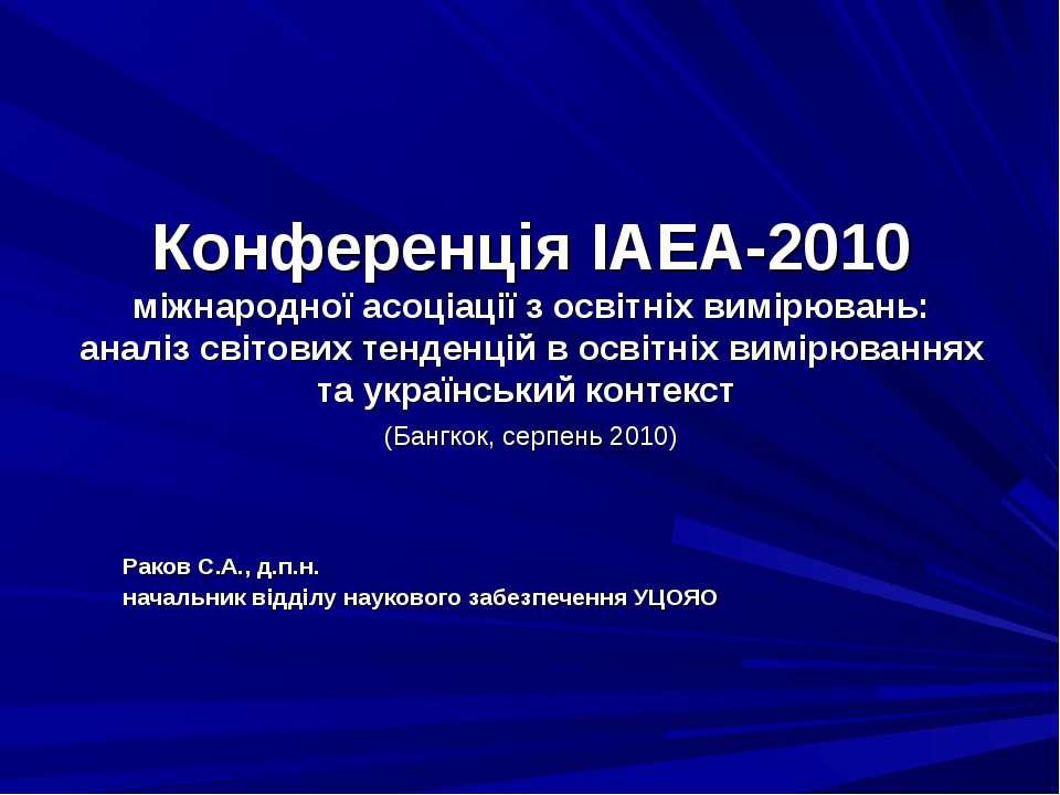 Конференція IAEA-2010 міжнародної асоціації з освітніх вимірювань: аналіз сві...