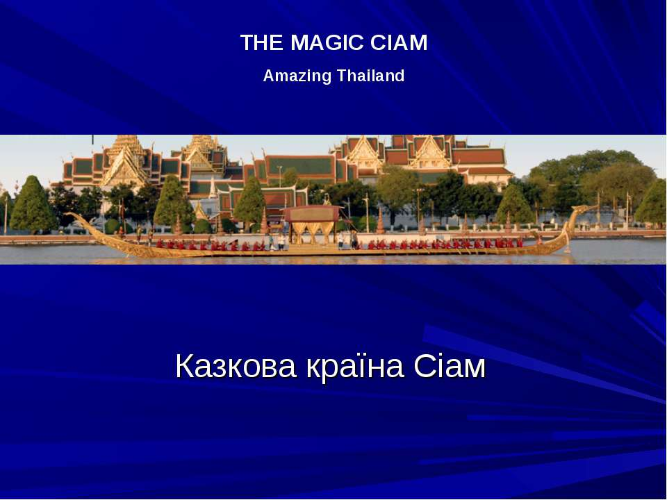 Казкова країна Сіам THE MAGIC CIAM Amazing Thailand