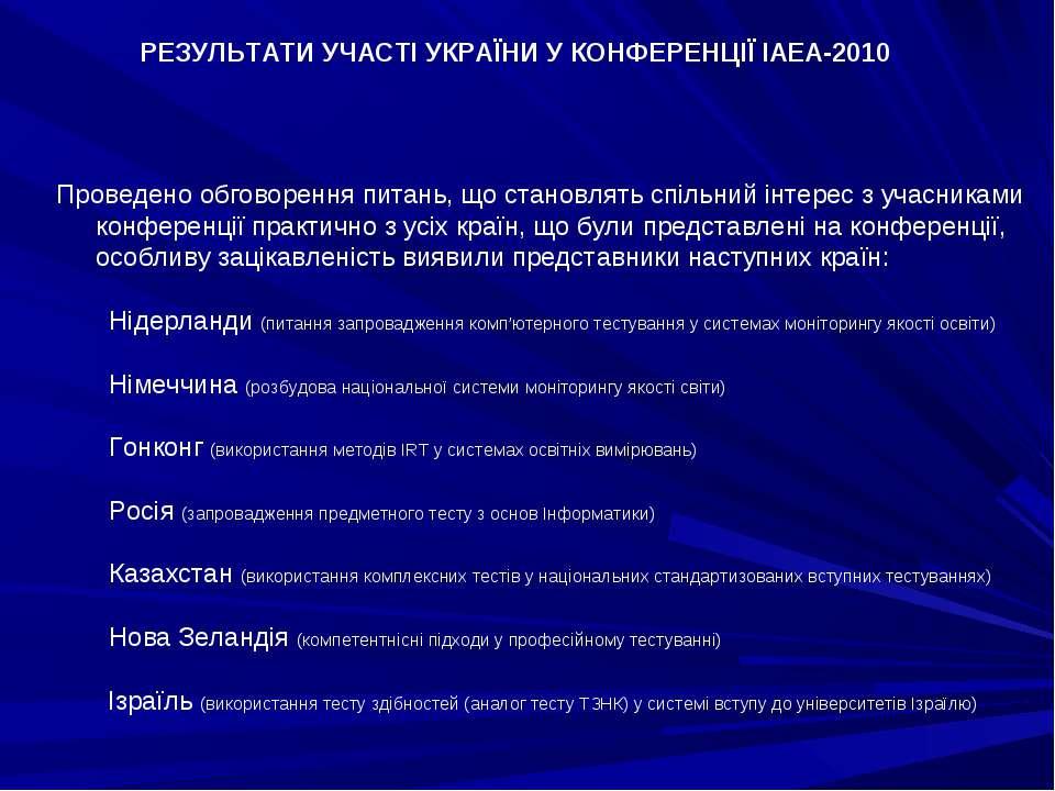 РЕЗУЛЬТАТИ УЧАСТІ УКРАЇНИ У КОНФЕРЕНЦІЇ IAEA-2010 Проведено обговорення питан...