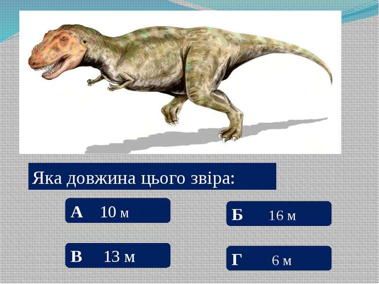 Динозаври Найближчими родичами динозавра є: А Слони Б Крокодили В Носороги Г ...