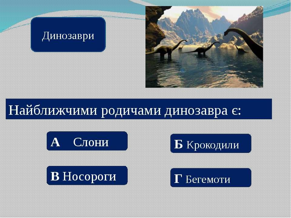 Дерева Дикі тварини Динозаври Риби Птахи