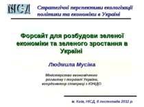Форсайт для розбудови зеленої економіки та зеленого зростання в Україні Людми...