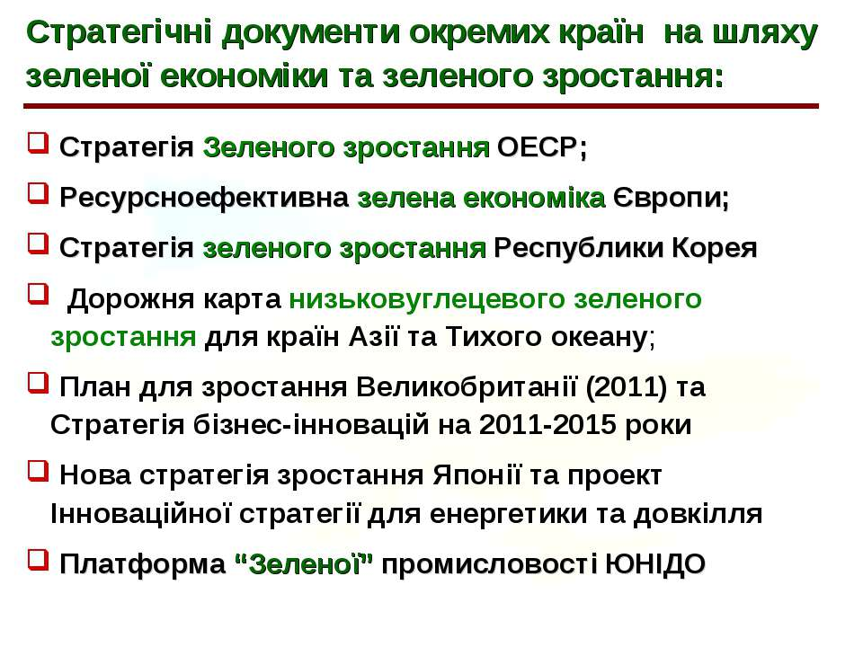 Стратегічні документи окремих країн на шляху зеленої економіки та зеленого зр...