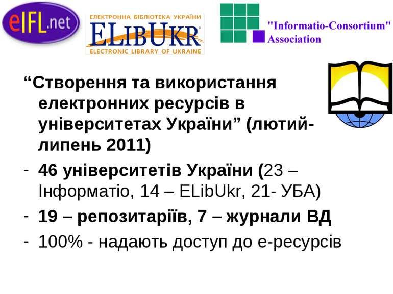 """""""Створення та використання електронних ресурсів в університетах України"""" (лют..."""