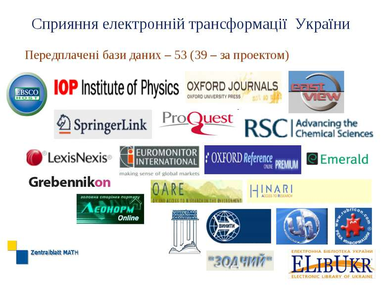 Передплачені бази даних – 53 (39 – за проектом) Сприяння електронній трансфор...