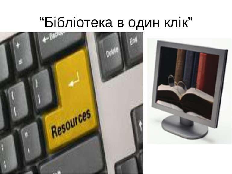 """""""Бібліотека в один клік"""""""