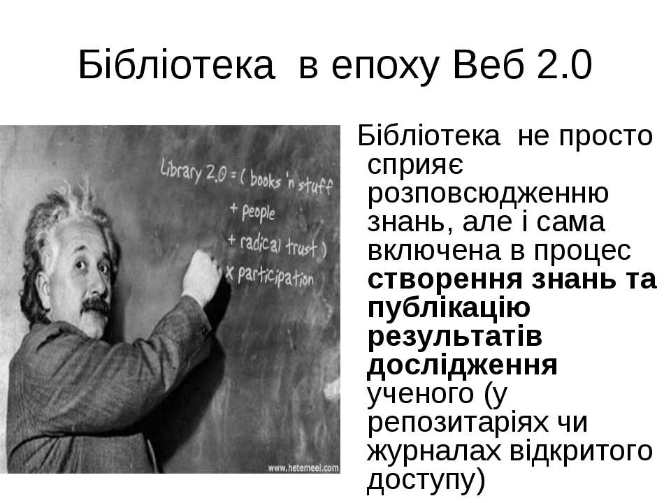 Бібліотека в епоху Веб 2.0 Бібліотека не просто сприяє розповсюдженню знань, ...