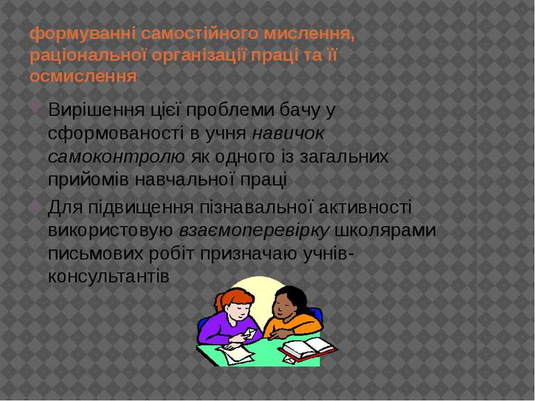 формуванні самостійного мислення, раціональної організації праці та її осмисл...