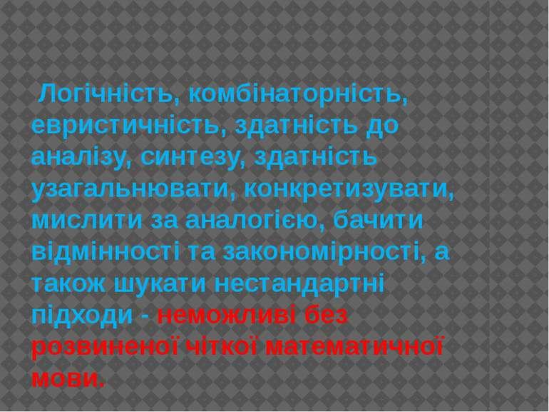 Логічність, комбінаторність, евристичність, здатність до аналізу, синтезу, зд...