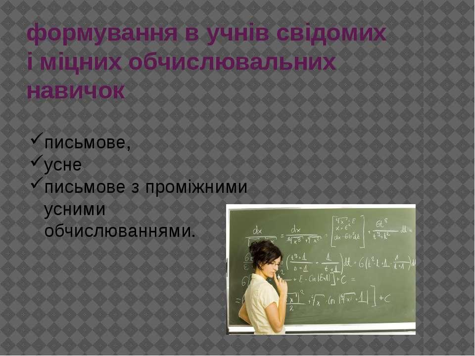 формування в учнів свідомих і міцних обчислювальних навичок письмове, усне пи...