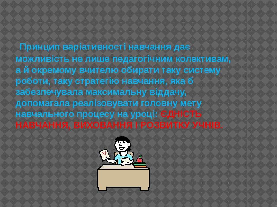Принцип варіативності навчання дає можливість не лише педагогічним колективам...