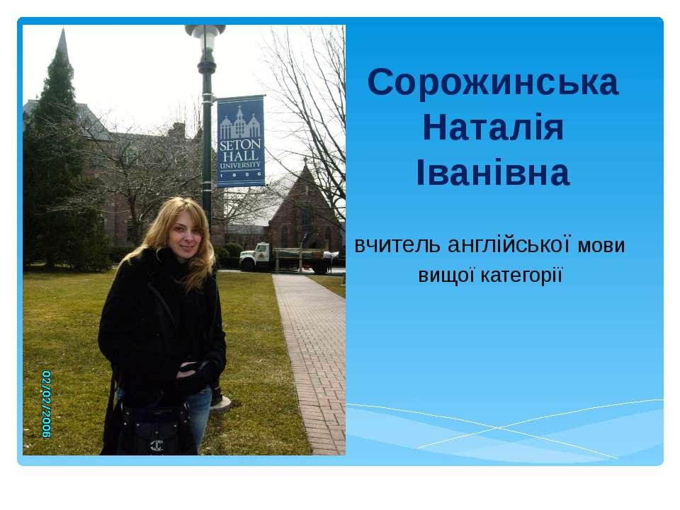 Сорожинська Наталія Іванівна вчитель англійської мови вищої категорії