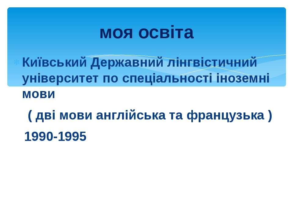 Київський Державний лінгвістичний університет по спеціальності іноземні мови ...