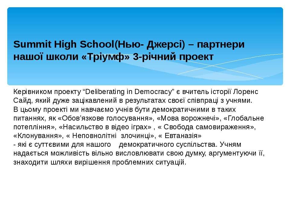 Summit High School(Нью- Джерсі) – партнери нашої школи «Тріумф» 3-річний прое...
