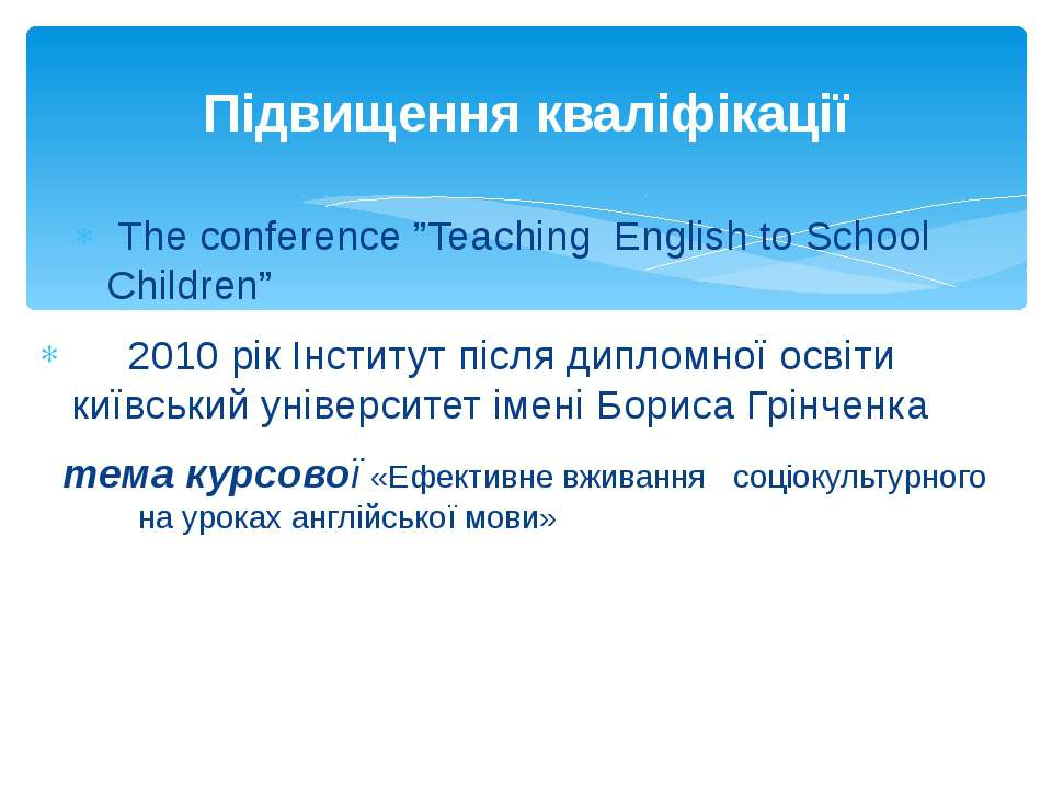 "The conference ""Teaching English to School Children"" 2010 рік Інститут після ..."