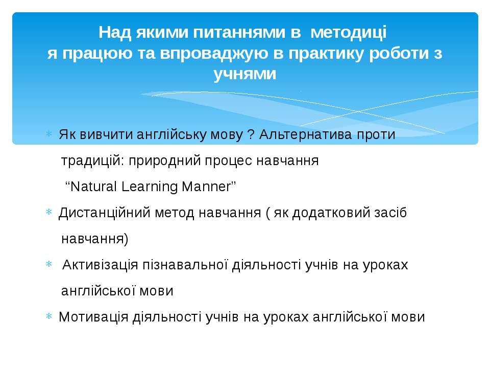Як вивчити англійську мову ? Альтернатива проти традицій: природний процес на...