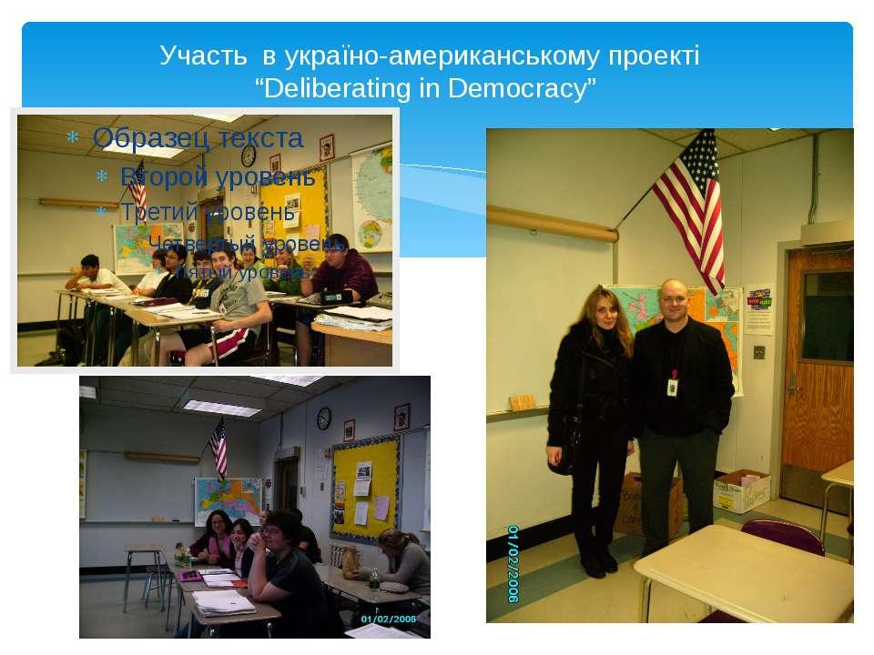 """Участь в україно-американському проекті """"Deliberating in Democracy"""""""