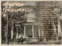 ПАМ'ЯТИ ТРИДЦЯТИ На Аскольдовій могилі Поховали їх — Тридцять мучнів украї...