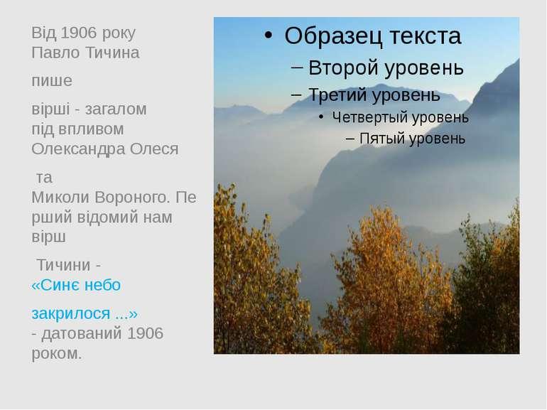 Від 1906року ПавлоТичина пише вірші -загалом підвпливом ОлександраОлес...