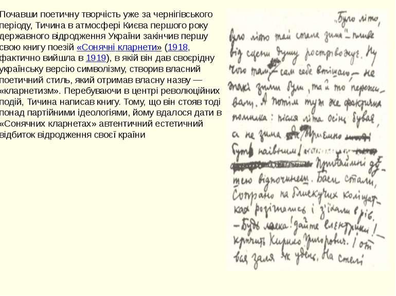 Почавши поетичну творчість уже за чернігівського періоду, Тичина в атмосфері ...
