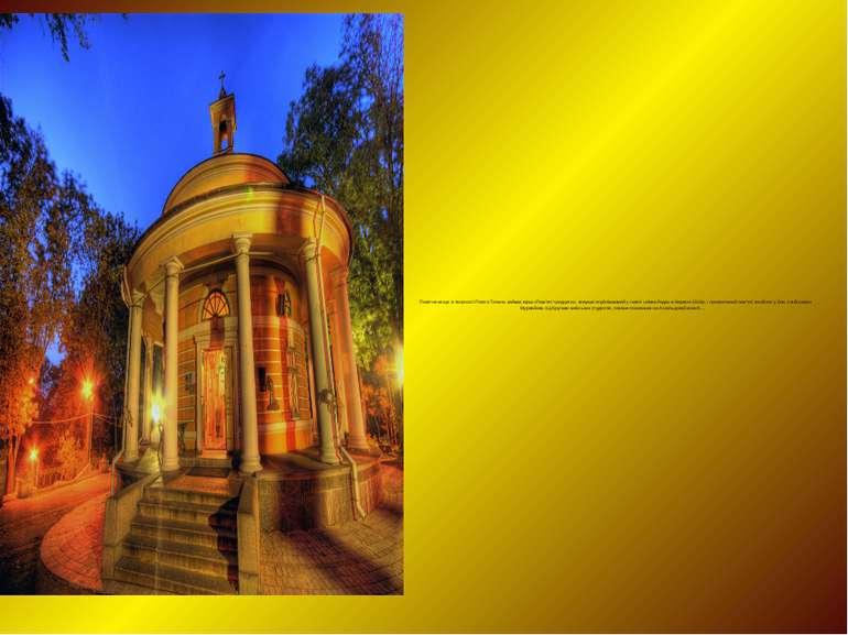 Помітне місце в творчості Павла Тичини займає вірш «Пам'яті тридцяти», вп...