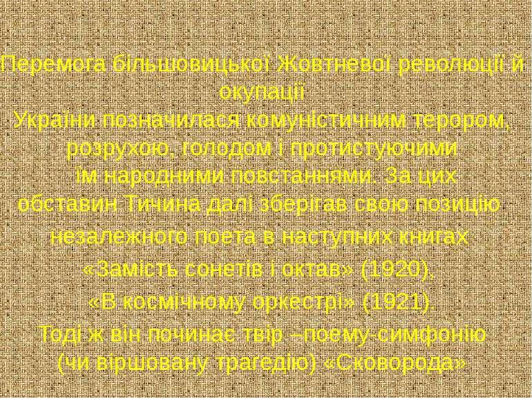 ПеремогабільшовицькоїЖовтневоїреволюціїй окупації Українипозначиласяком...