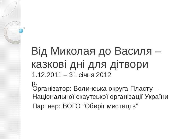 Від Миколая до Василя – казкові дні для дітвори Організатор: Волинська округа...
