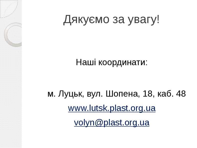 Дякуємо за увагу! Наші координати: м. Луцьк, вул. Шопена, 18, каб. 48 www.lut...