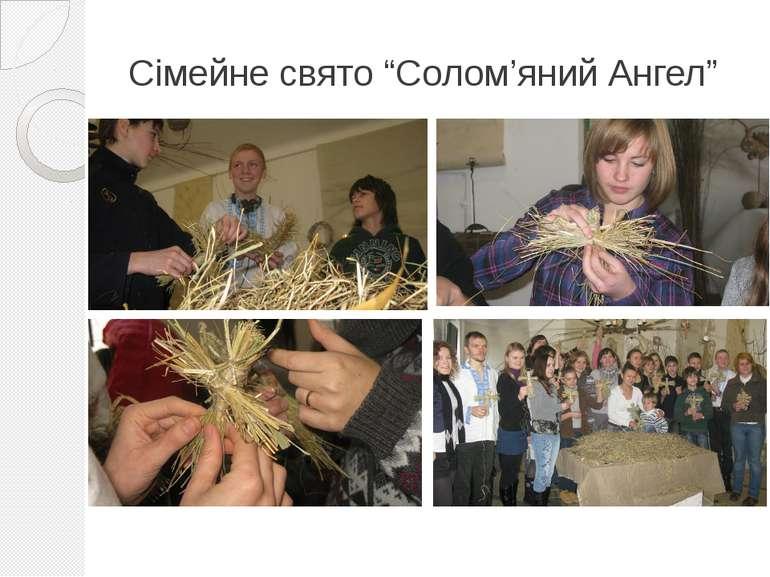 """Сімейне свято """"Солом'яний Ангел"""""""