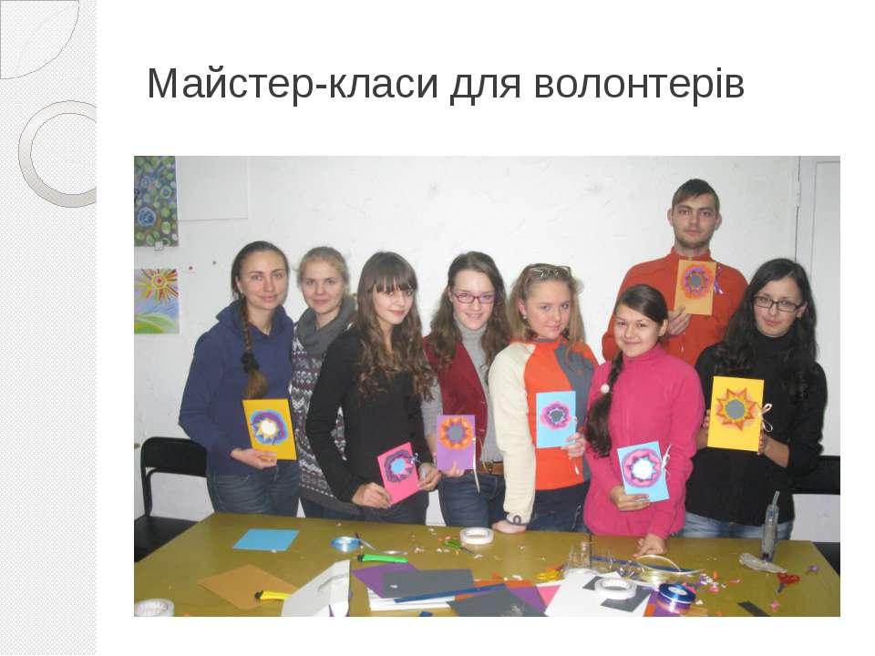 Майстер-класи для волонтерів