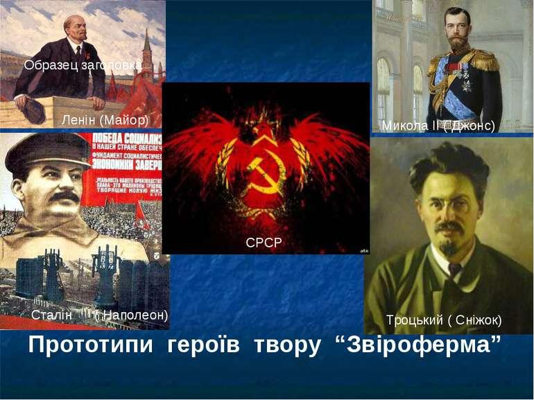 """Прототипи героїв твору """"Звіроферма"""" Ленін (Майор) Микола ІІ ( Джонс) Сталін (..."""