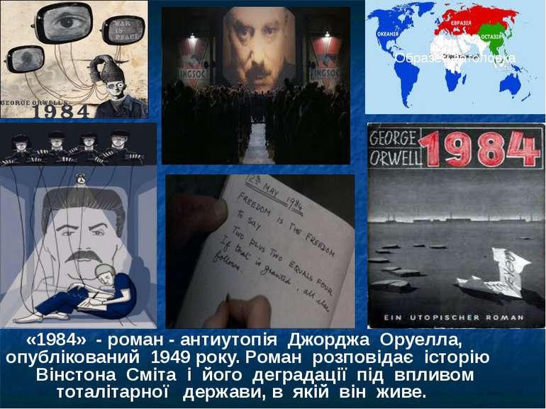 «1984» - роман - антиутопія Джорджа Оруелла, опублікований 1949 року. Роман ...