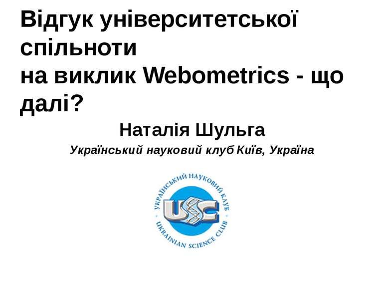 Наталія Шульга Український науковий клуб Київ, Україна Відгук університетсько...