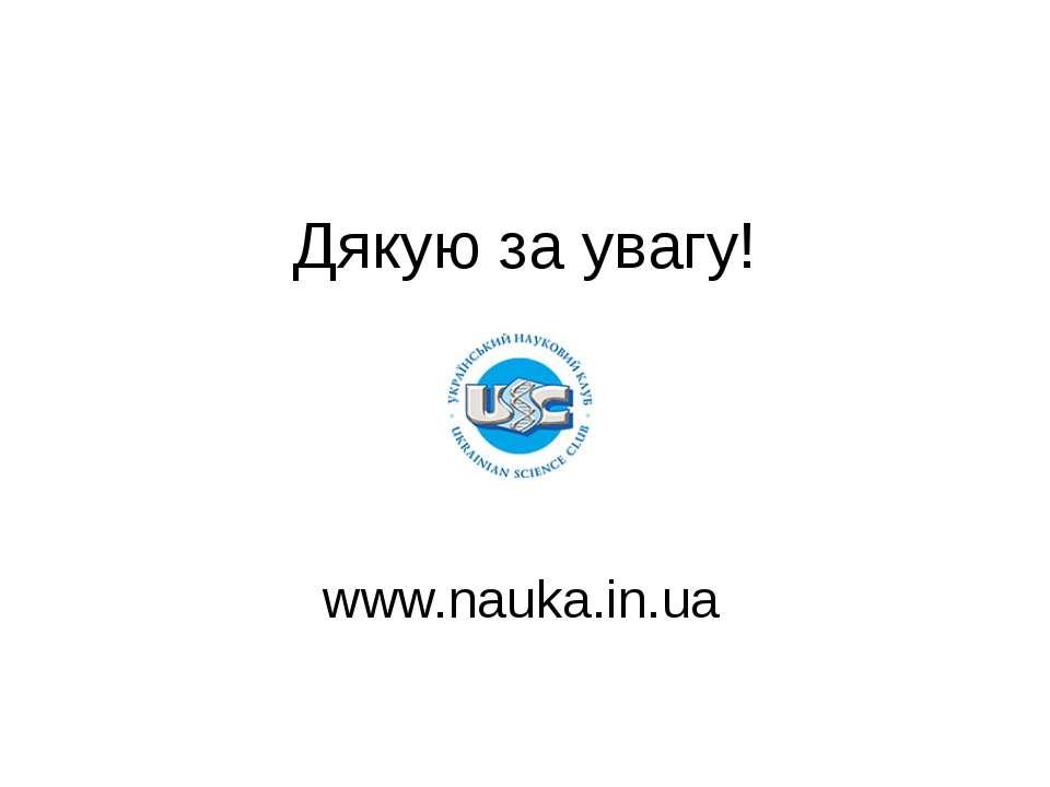 Дякую за увагу! www.nauka.in.ua