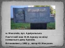м. Миколаїв, вул. Адміральська. Пам'ятний знак М.М.Аркасу на місці колишнього...