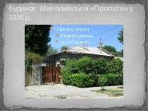 Будинок Миколаївської «Просвіти» у 1920 р.
