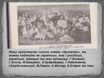 Якщо проглянути список членів «Просвіти», то можна побачити як українські, та...