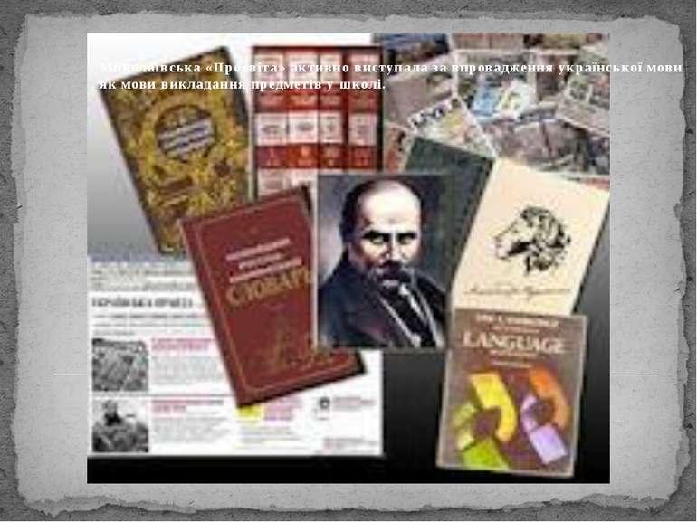 Миколаївська «Просвіта» активно виступала за впровадження української мови як...