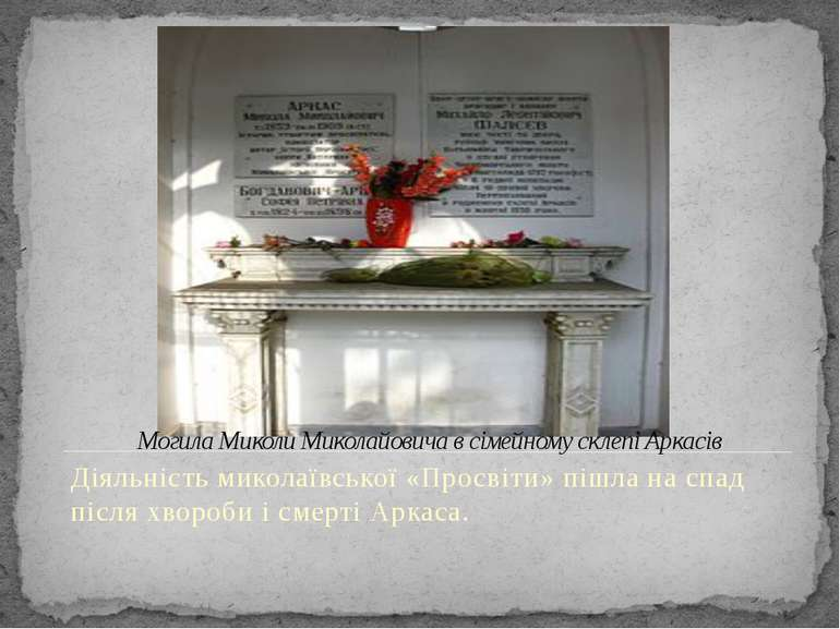 Могила Миколи Миколайовича в сімейному склепі Аркасів Діяльність миколаївсько...