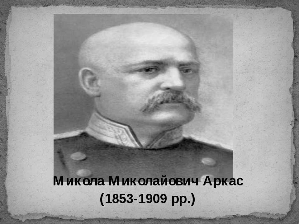 Микола Миколайович Аркас (1853-1909 рр.)