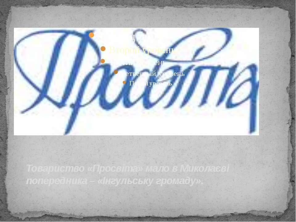 Товариство «Просвіта» мало в Миколаєві попередника – «Інгульську громаду».