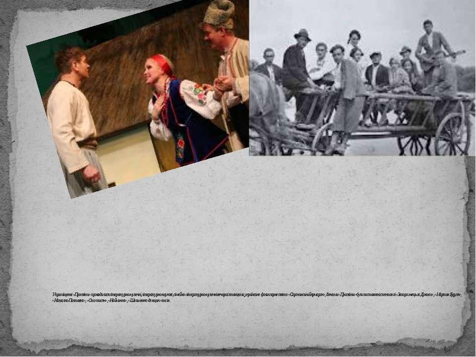 У приміщенні «Просвіти» проводилися літературно-музичні, літературно-наукові,...