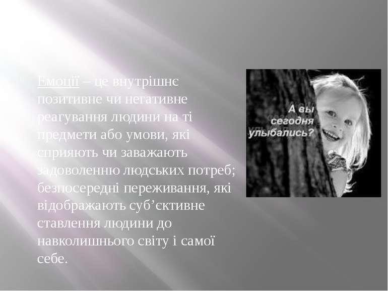 Емоції – це внутрішнє позитивне чи негативне реагування людини на ті предмети...